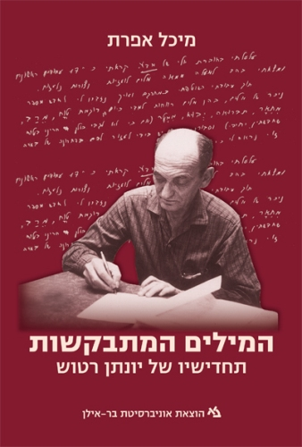 Needed Words: The Lexical Innovations of Yonatan Ratosh