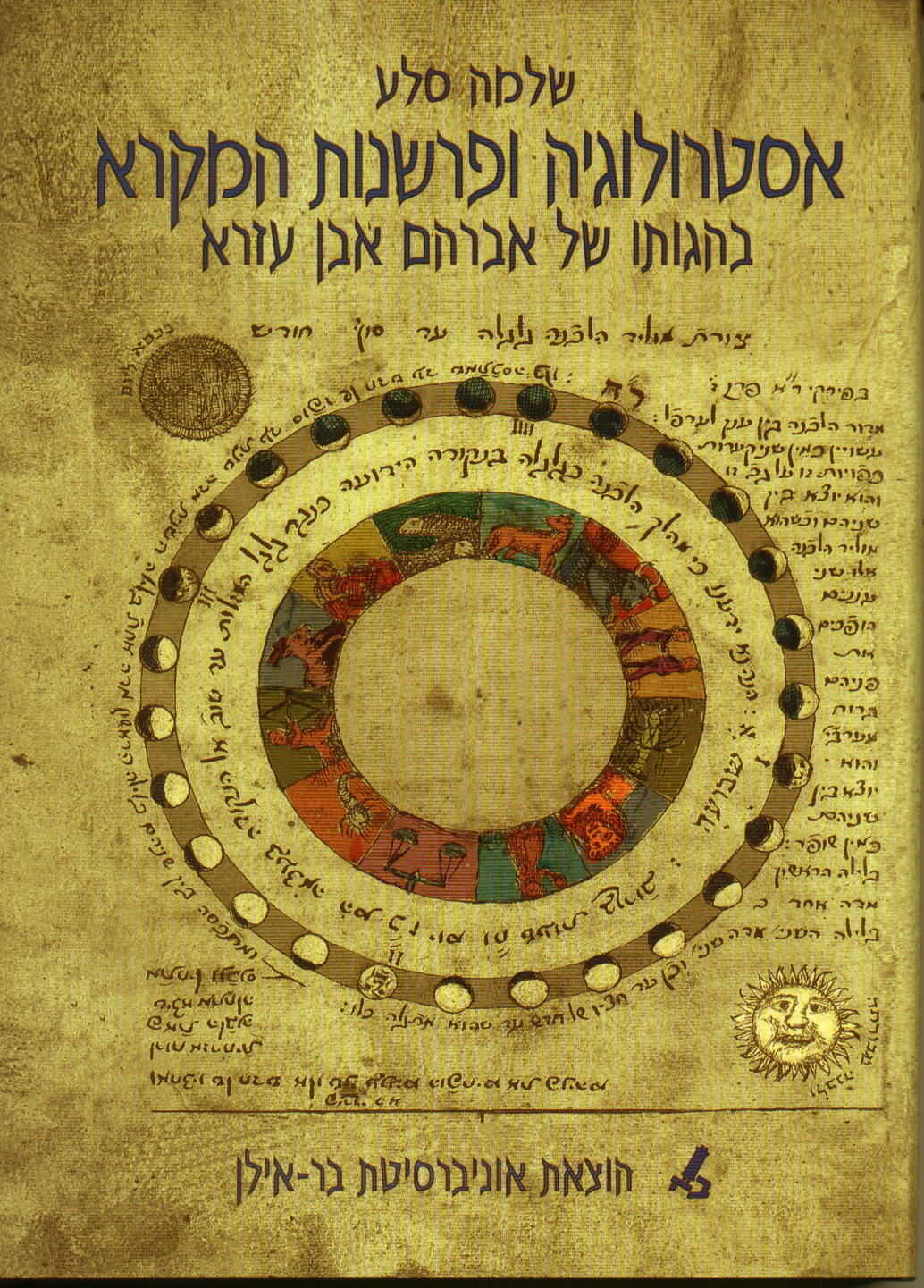 Astrology and Biblical Exegesis in Abraham Ibn Ezra's Thought
